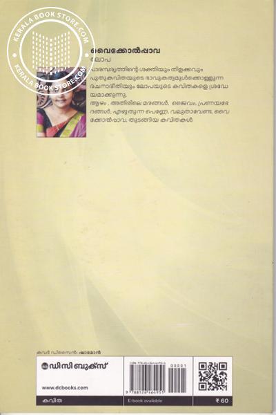 back image of വൈക്കോല്പ്പാവ