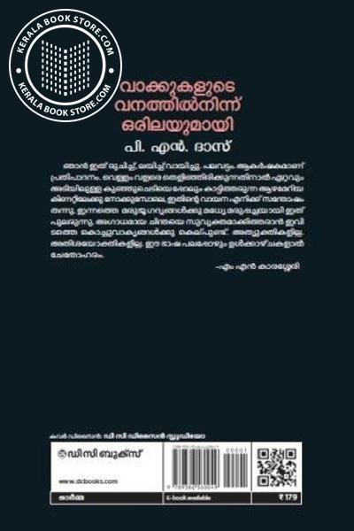 back image of Vakkukalute Vanathilninnu Orilayumai