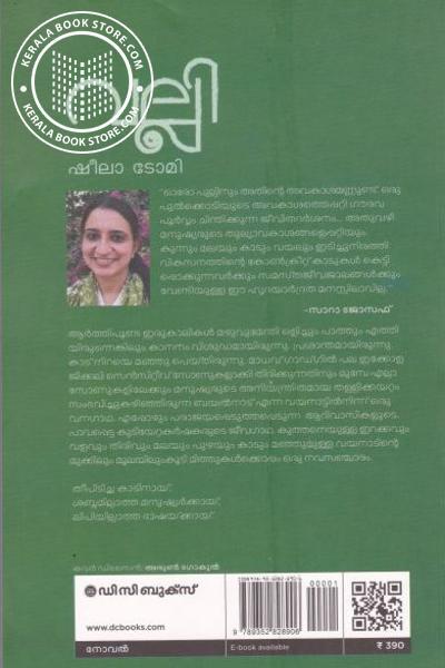 back image of വല്ലി