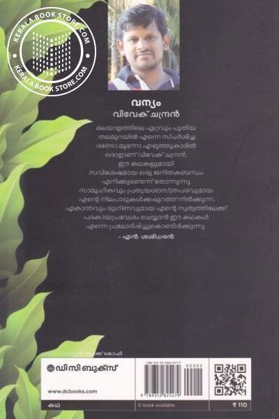back image of വന്യം