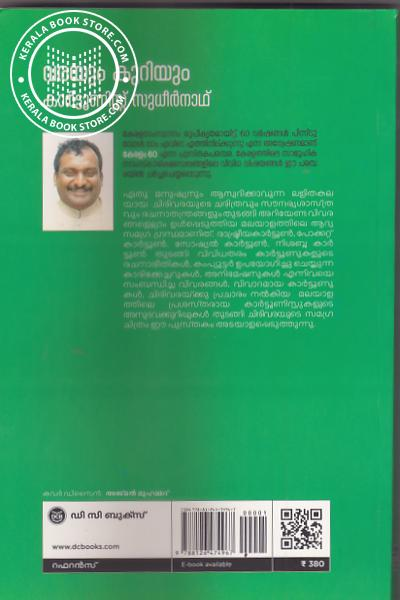 back image of വരയും കുറിയും കാര്ട്ടൂണിസ്റ്റ് സുധീര്നാഥ്