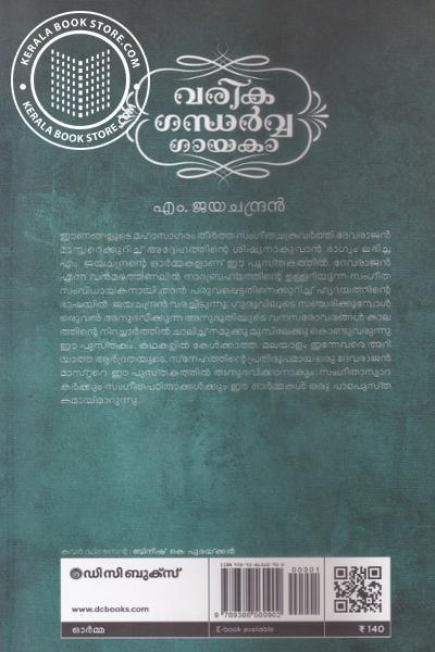back image of Varika Gandharvagayaka