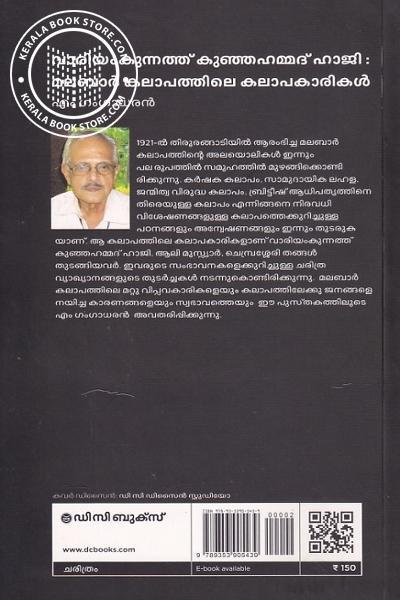 back image of വാരിയം കുന്നത്ത് കുഞ്ഞഹമ്മദ് ഹാജി മലബാര് കലാപത്തിലെ കലാപകാരികള്