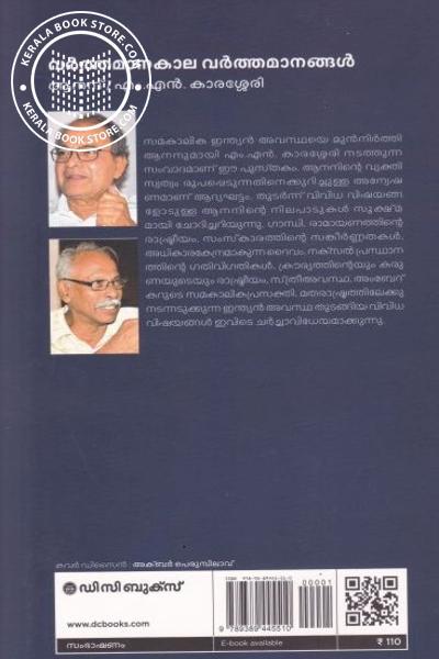 back image of വര്ത്തമാനകാല വര്ത്തമാനങ്ങള്