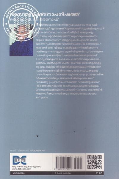 back image of Vashu Prasnopanishath