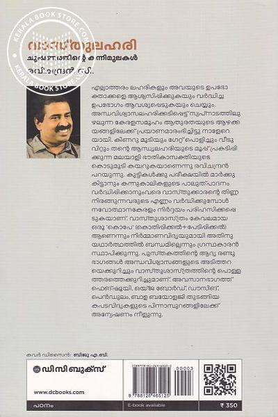 back image of Vasthulahari Chooshanathinte Kannimoolakal