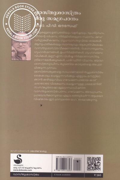 back image of Vasthusasthram Oru Samagrapatanam