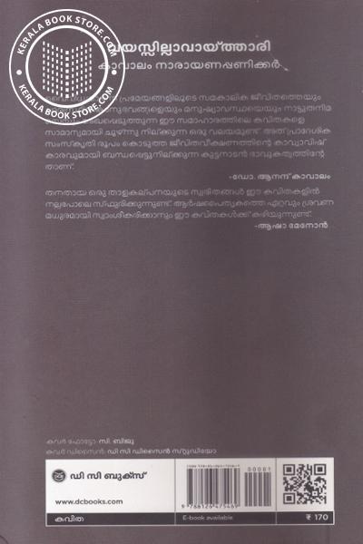 back image of Vayassillavaythari