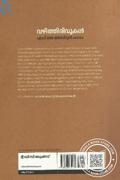 back image of Vazhithiruvukal