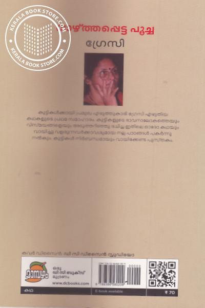back image of Vazhthappetta Poocha