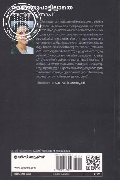 back image of VAZHTHUPATTILLATHE- Sahajeevikalkkayi Jeevicha Sadharana Manushyarute Asadharana Kathakal
