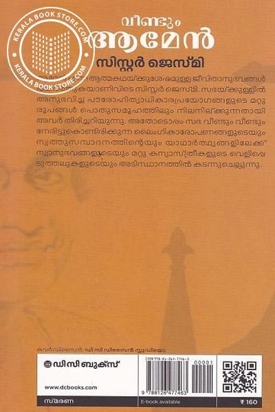 back image of വീണ്ടും ആമേന്
