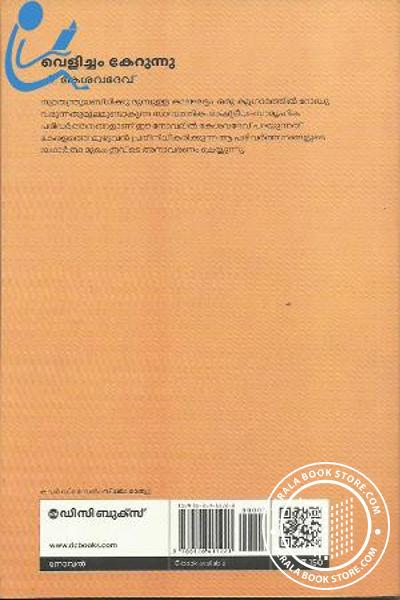 back image of വെളിച്ചം കേറുന്നു