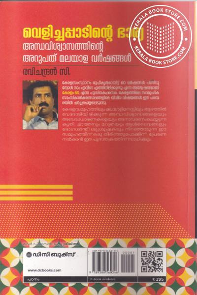 back image of Velichappadinte Bharya - Andhaviswasathinte 60 Malayala Varshangal