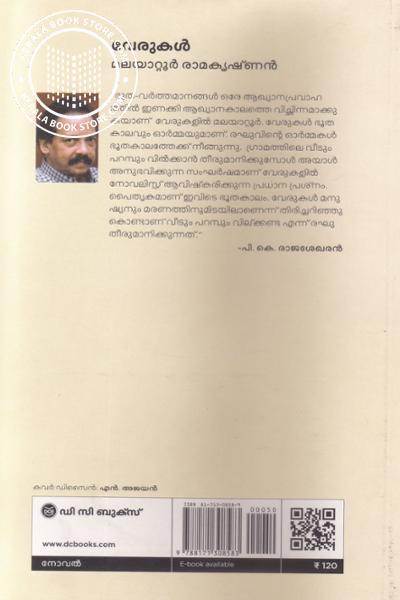 back image of വേരുകള്