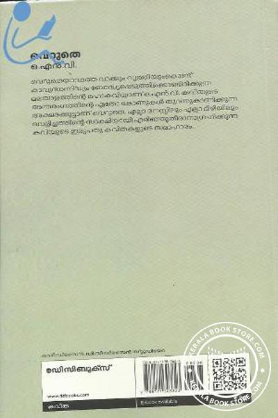 back image of വെറുതെ