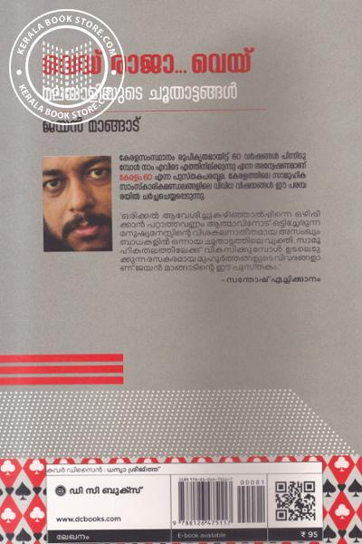 back image of വെയ് രാജാ വെയ്