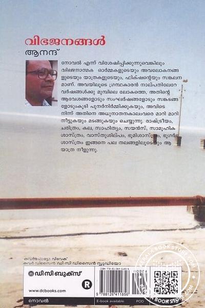 back image of വിഭജനങ്ങള്