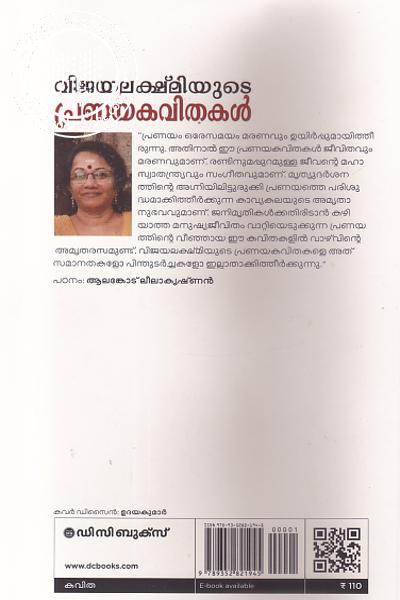 back image of വിജയ ലക്ഷ്മിയുടെ പ്രണയ കവിതകള്