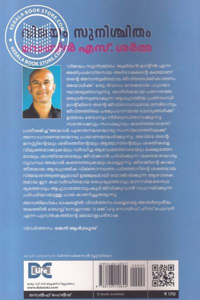 back image of Vijayam Sunischitham