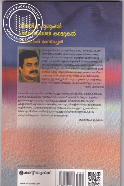 back image of വിജയിച്ച പുരുഷന് പരാജിതനായ കാമുകന്