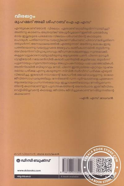 back image of Viralattam