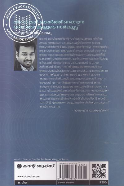 back image of Viralukal KorthinakkunnaRandalmakkalute Cricuit