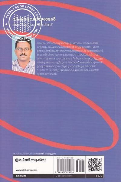 back image of Vishada Valayangal
