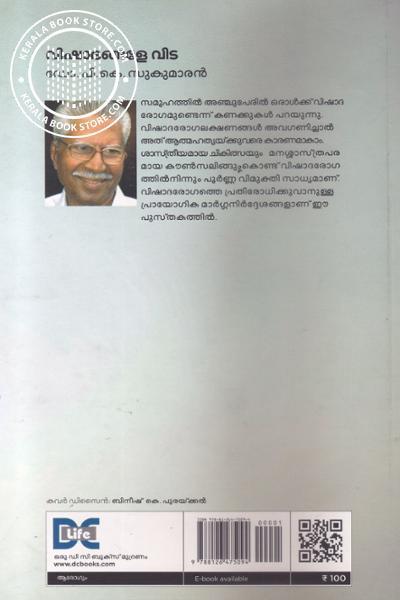 back image of വിഷാദങ്ങളേ വിട