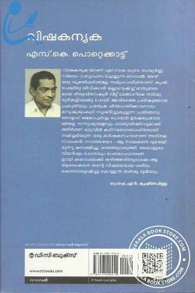 back image of വിഷകന്യക