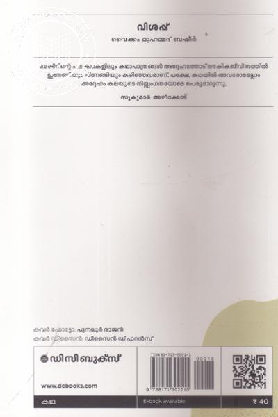 back image of Vishappu