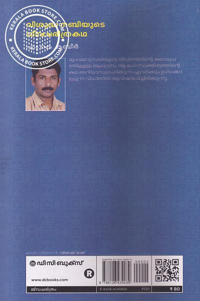 back image of Visudha Nabiyude Jeevacharitra Katha