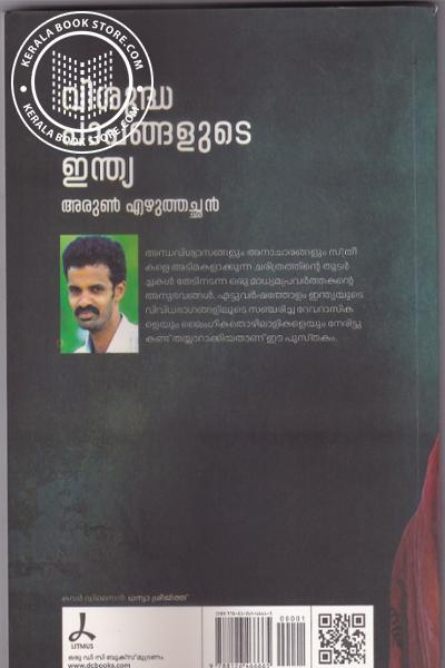 back image of Visudha Papangalute India
