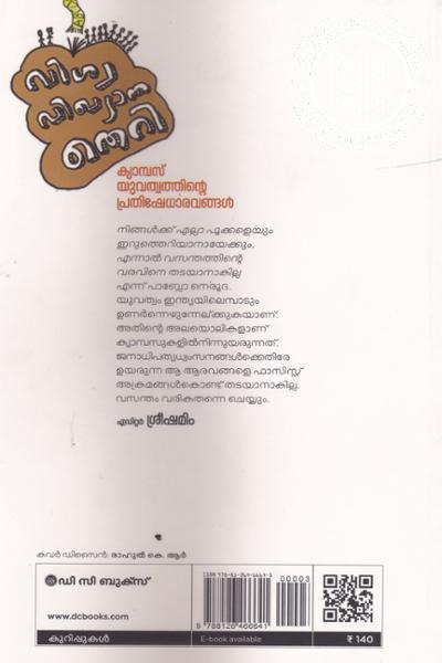 back image of വിശ്വവിഖ്യാത തെറി