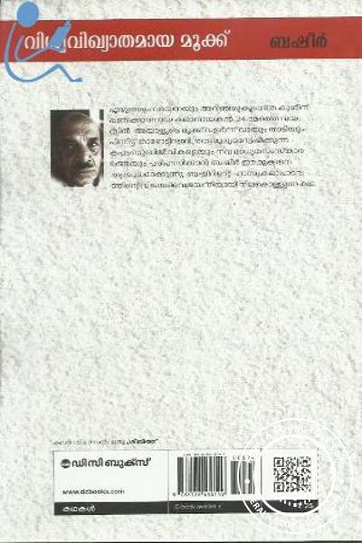 back image of വിശ്വവിഖ്യാതമായ മൂക്ക്