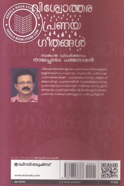 back image of Viswothara Pranayageethangal