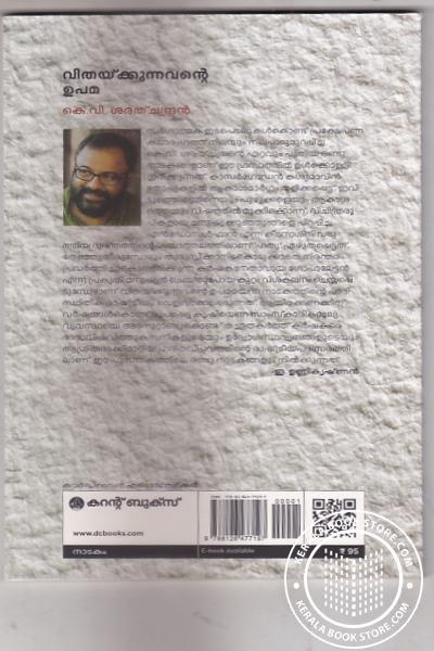 back image of വിതയ്ക്കുന്നവന്റെ ഉപമ