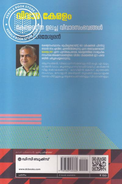 back image of Vivada Keralam Keralathe Ulacha Vivadasambhavangal