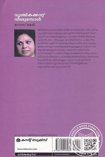 back image of വൃശ്ചികക്കാറ്റ് വീശുമ്പോള്