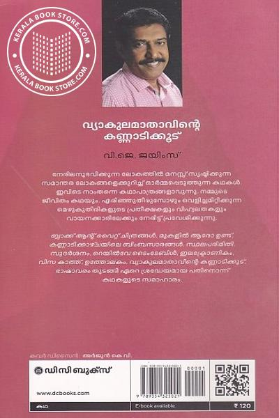 back image of വ്യാകുലമാതാവിന്റെ കണ്ണാടിക്കൂട്
