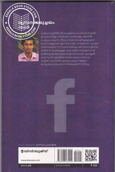 back image of Vyasanasamuchayam