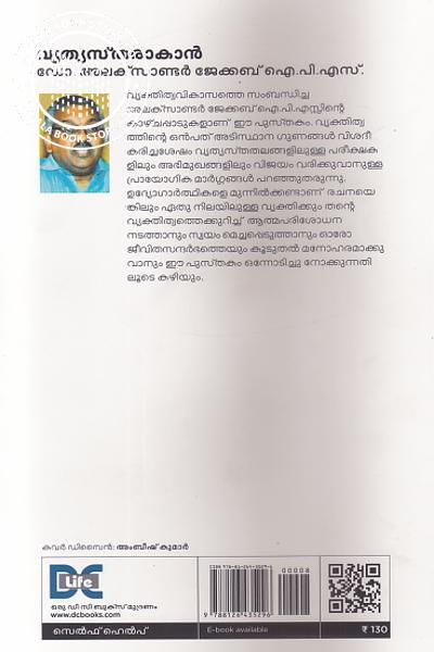 back image of Vyathyastharakan