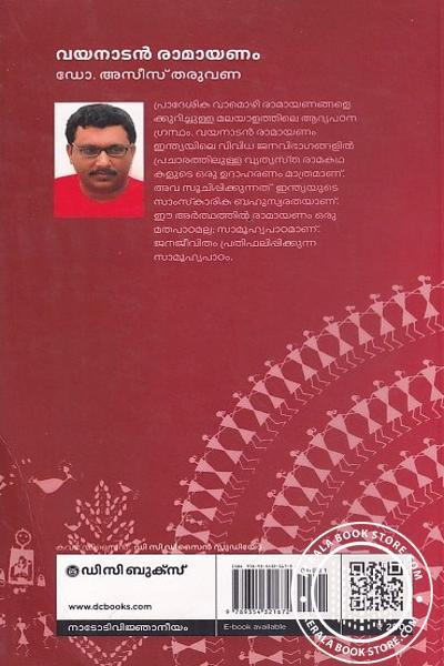 back image of വയനാടന് രാമായണം