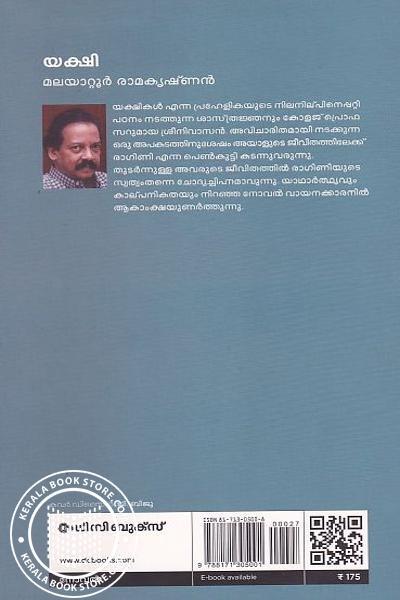 back image of യക്ഷി