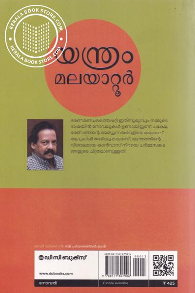 back image of Yanthram
