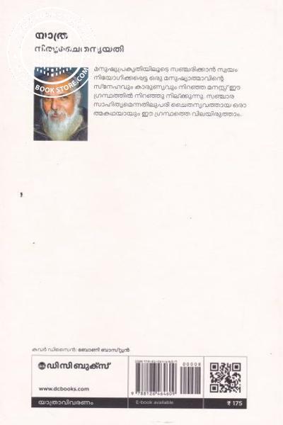 back image of യാത്ര