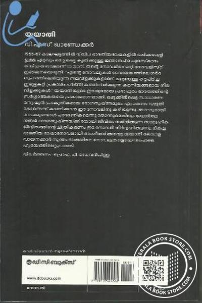 back image of യയാതി