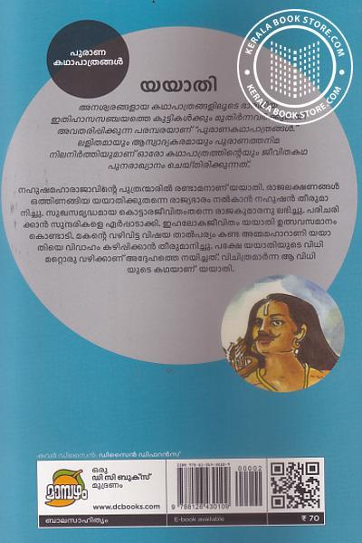 back image of Yayathi