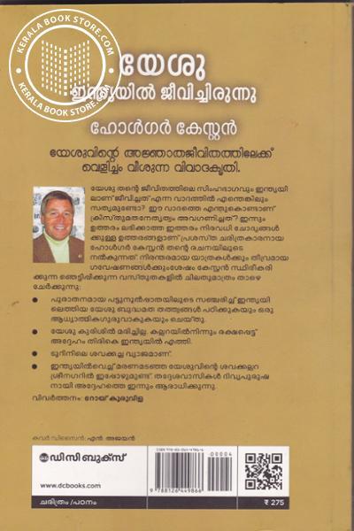 back image of Yesu Indiayil Jeeviechirunnu