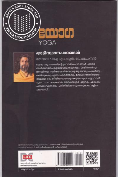 back image of യോഗ അടിസ്ഥാനപാഠങ്ങള്
